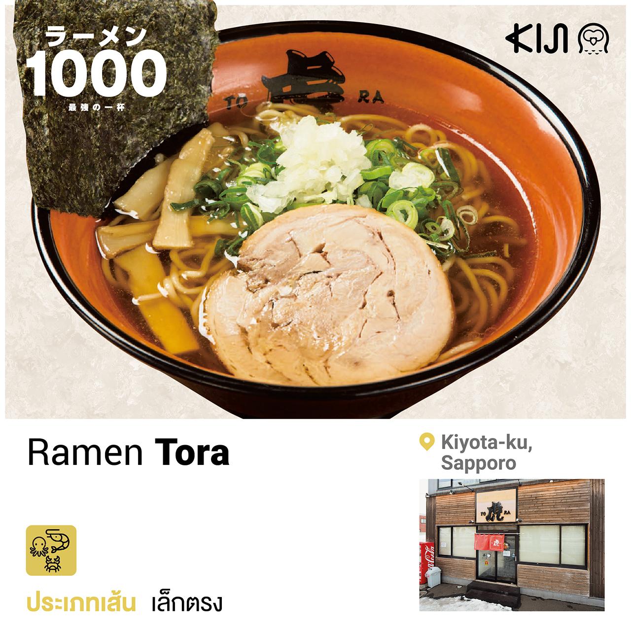 ร้านราเมนในฮอกไกโด - Ramen Tora