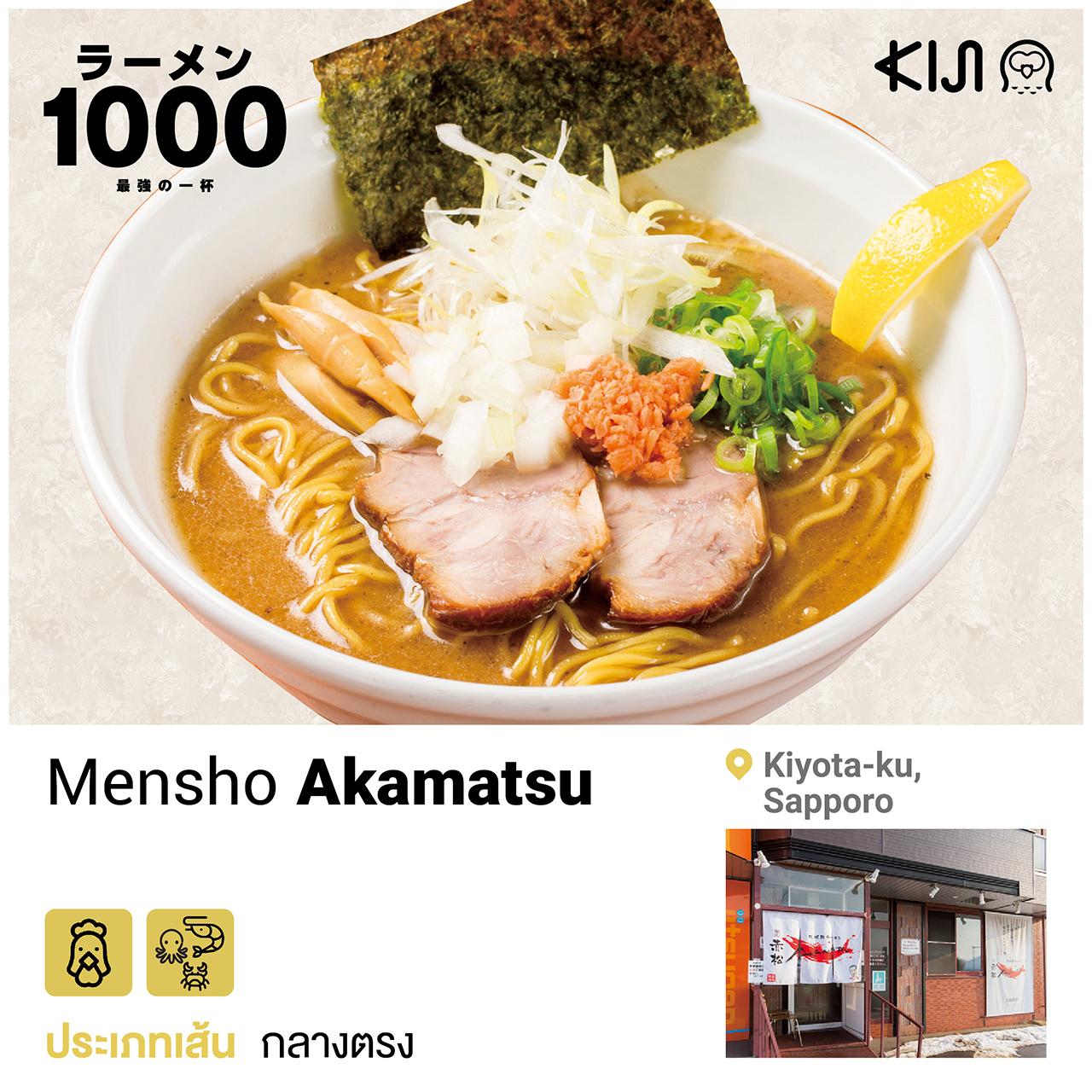 ร้านราเมนในฮอกไกโด - Mensho Akamatsu
