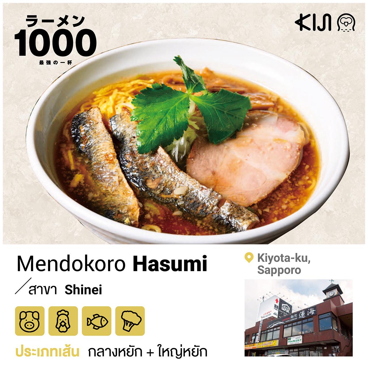 ร้านราเมนในฮอกไกโด - Mendokoro Hasumi สาขา Shinei
