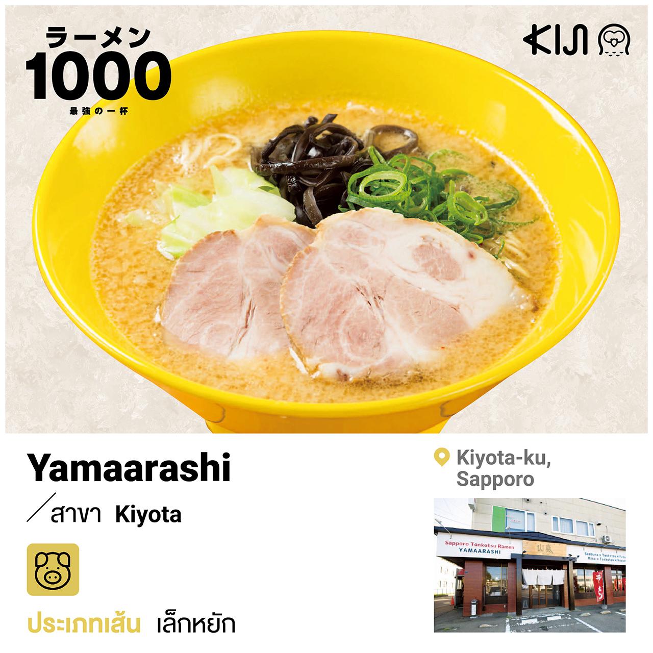 ร้านราเมนในฮอกไกโด - Yamaarashi สาขา Kiyota