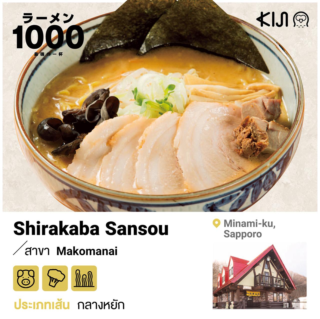 ร้านราเมนในฮอกไกโด - Shirakaba Sansou สาขา Makomanai