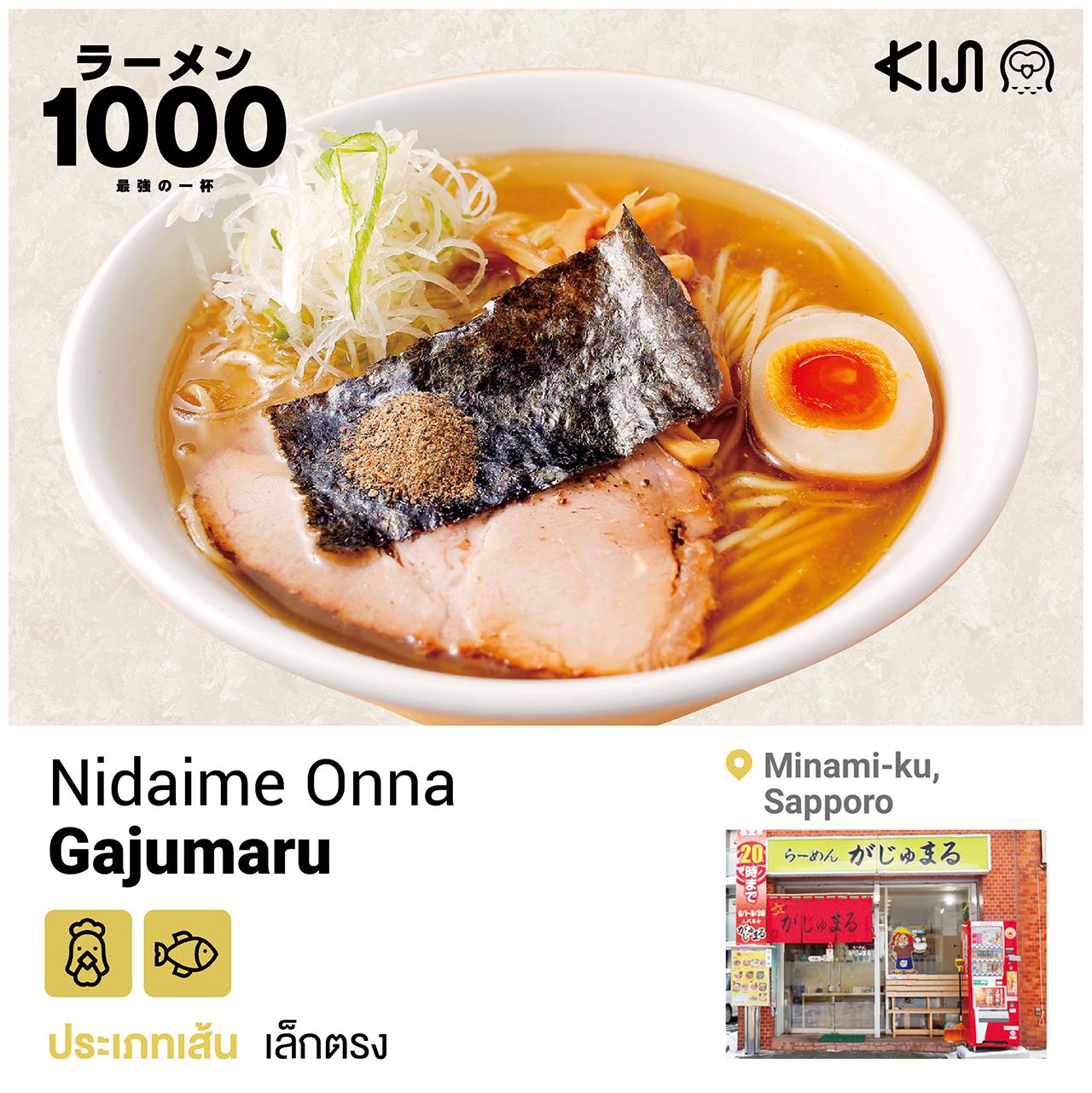 ร้านราเมนในฮอกไกโด - Nidaime Onna Gajumaru