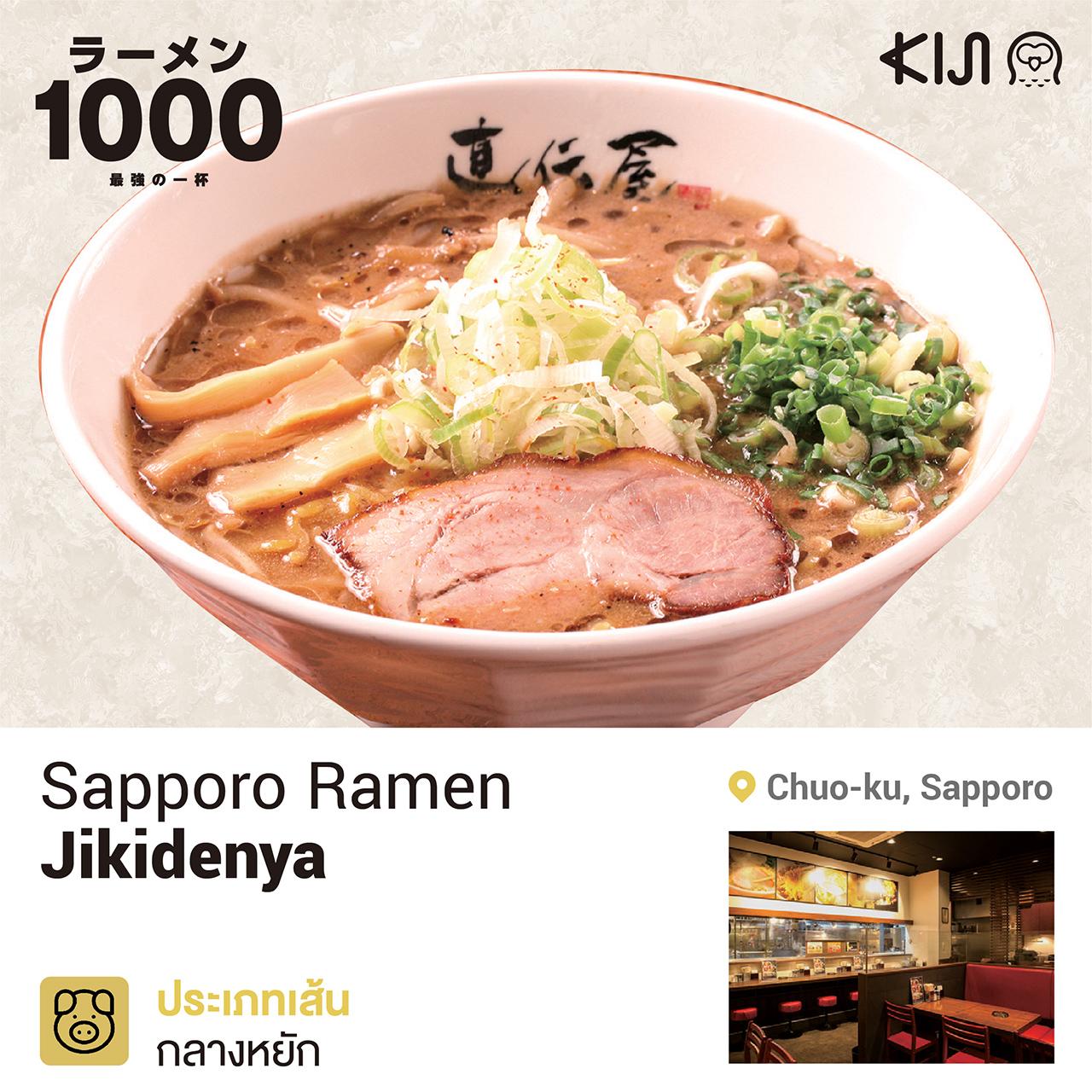 ร้านราเมน เขตชูโอ เมืองซัปโปโร จ.ฮอกไกโด - Sapporo Ramen Jikidenya