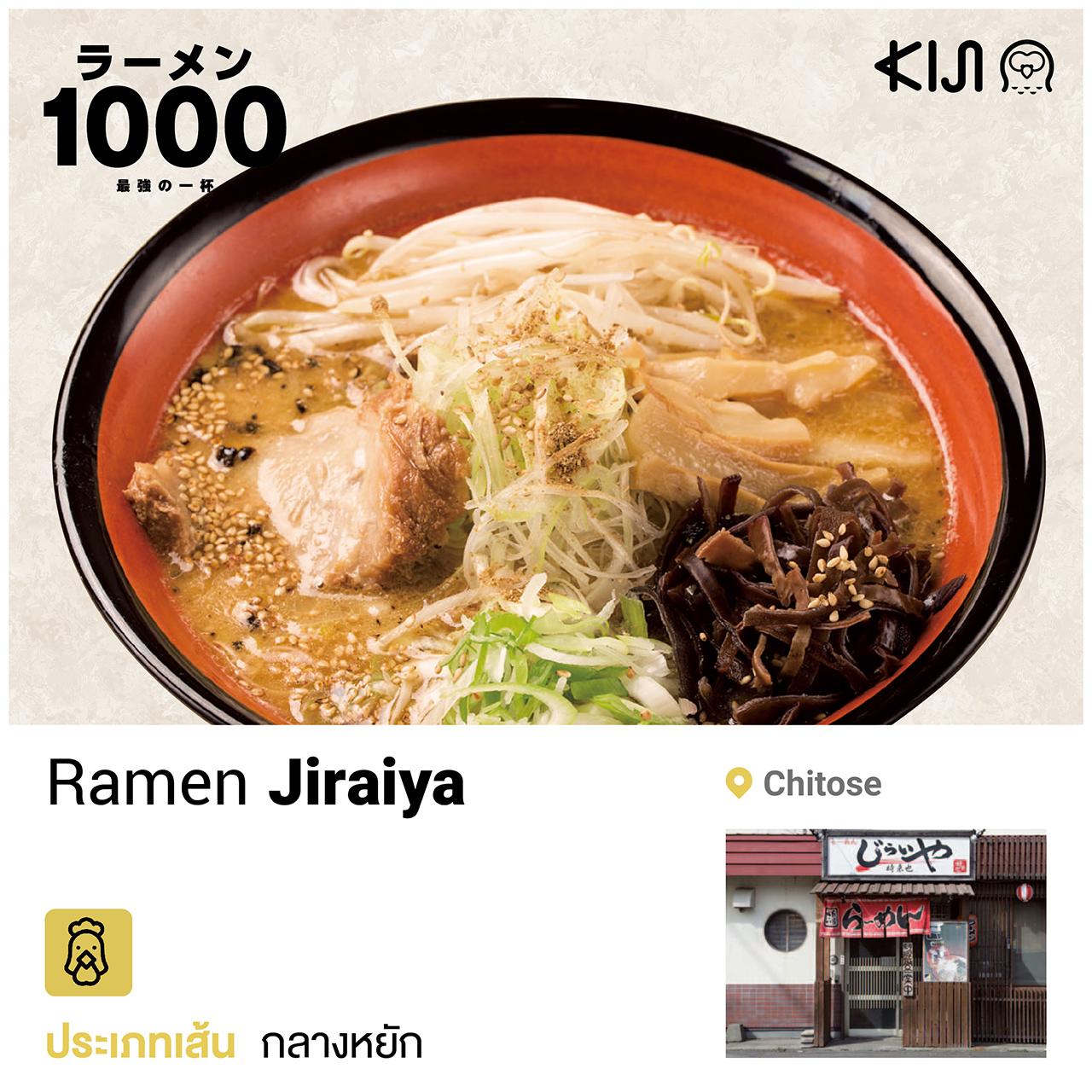 ร้านราเมนในฮอกไกโด - Ramen Jiraiya