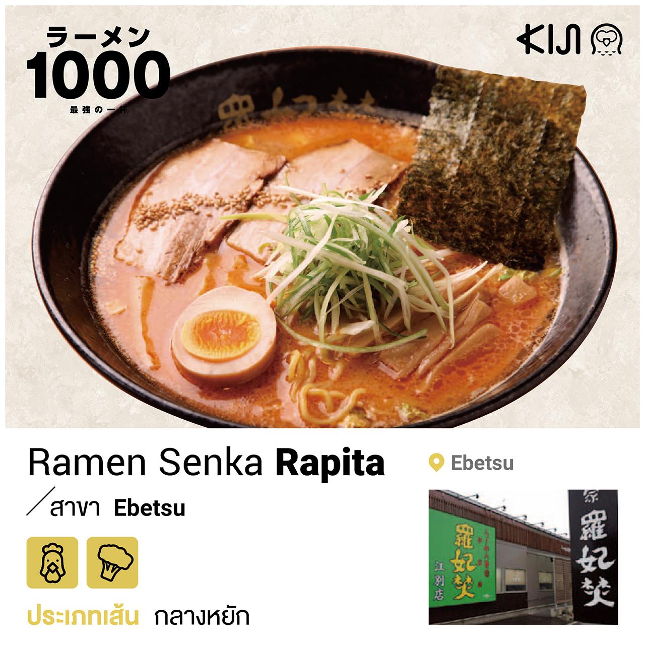 ร้านราเมนในฮอกไกโด - Ramen Senka Rapita
