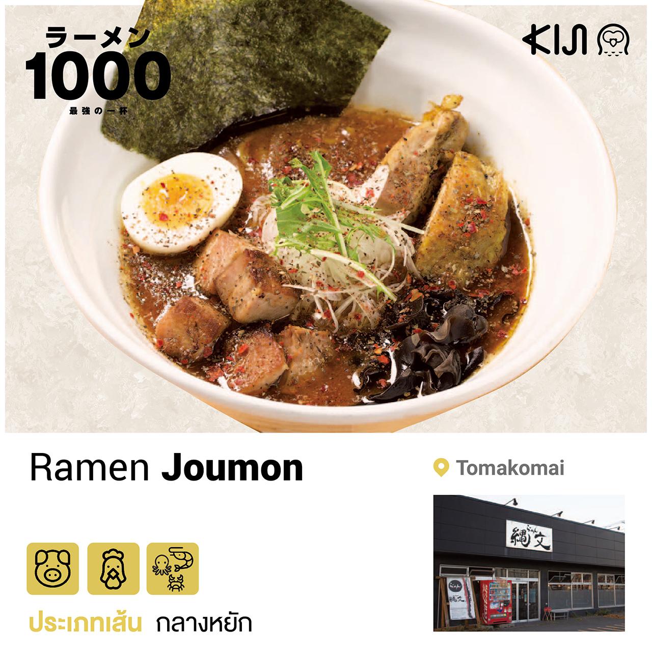 ร้านราเมนในฮอกไกโด - Ramen Joumon