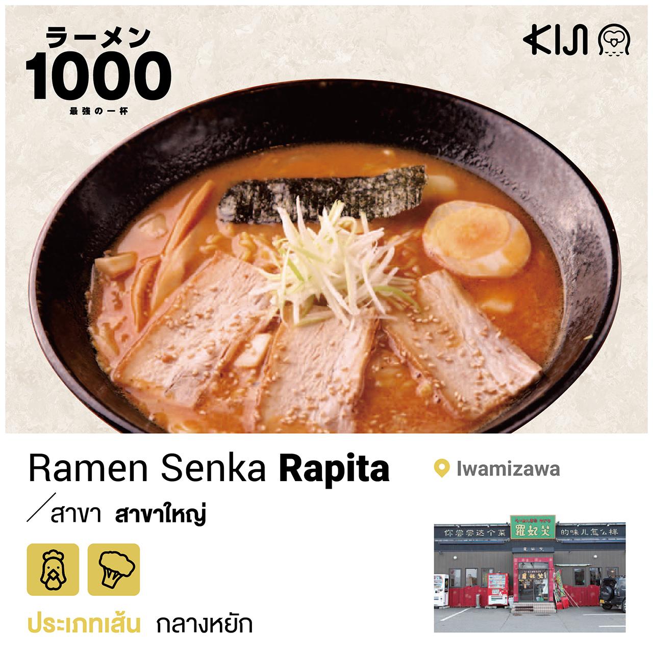 ร้านราเมนในฮอกไกโด - Ramen Senka Rapita สาขาใหญ่