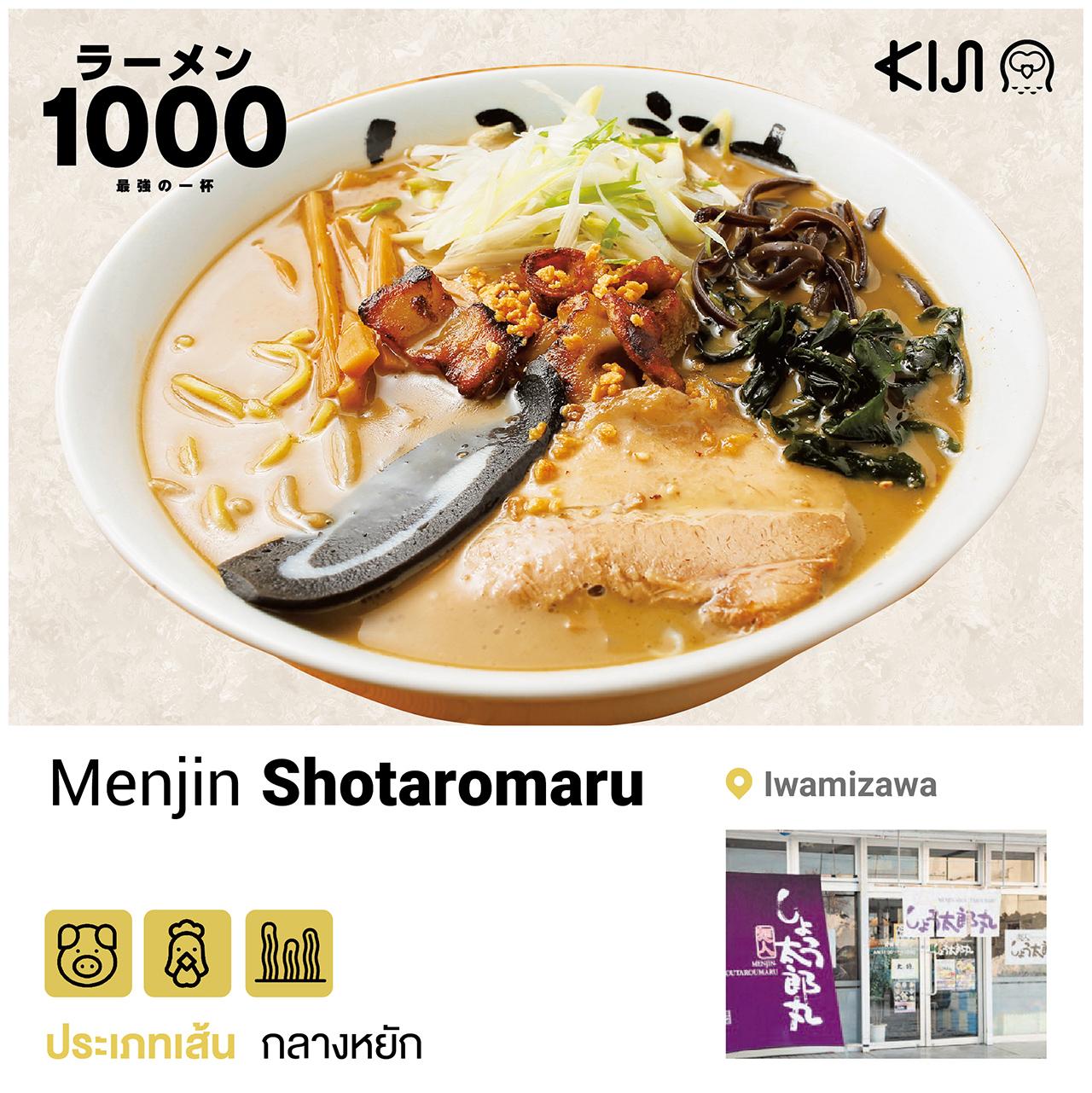 ร้านราเมนในฮอกไกโด - Menjin Shotaromaru