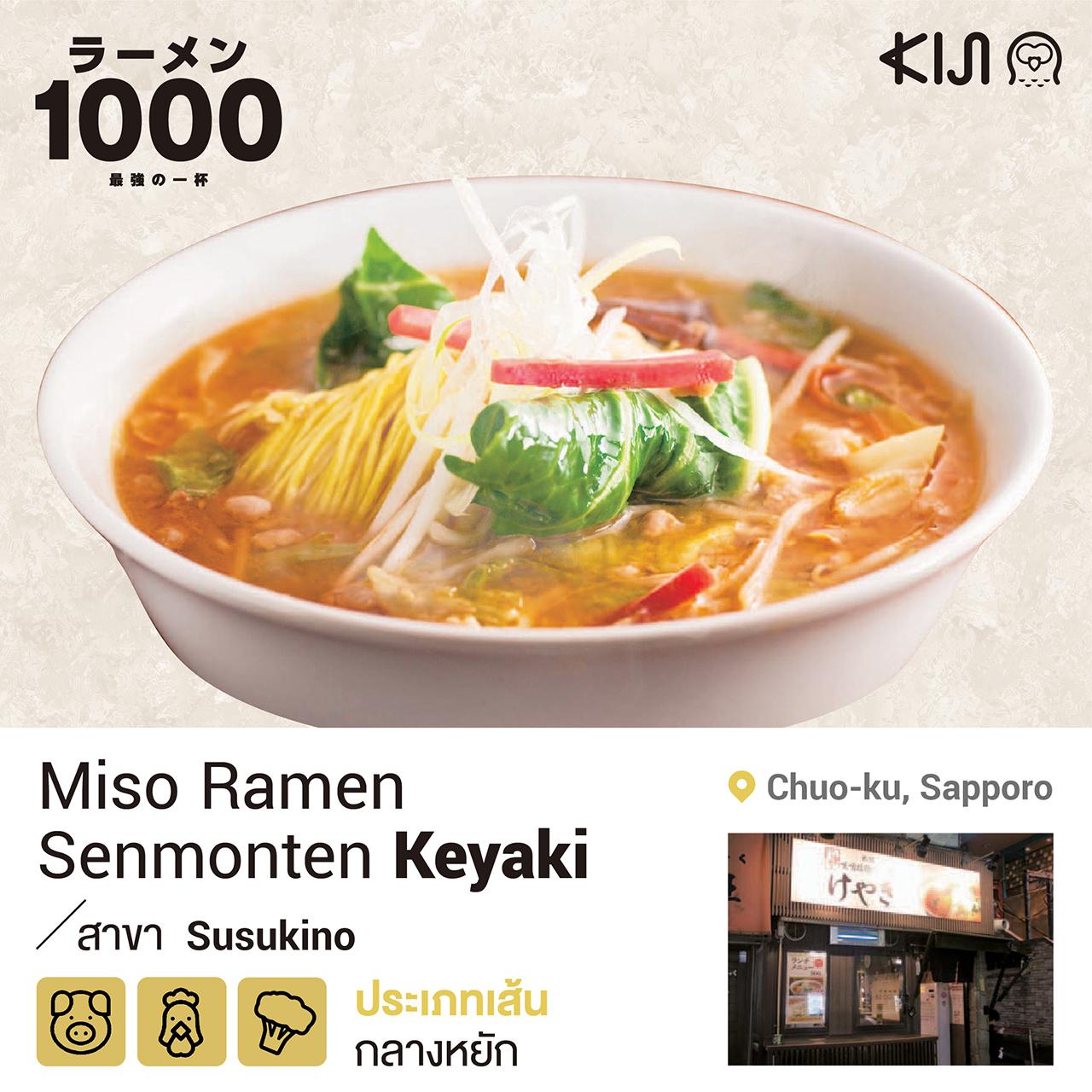 ร้านราเมน เขตชูโอ เมืองซัปโปโร จ.ฮอกไกโด - Miso Ramen Senmonten Keyaki สาขา Susukino