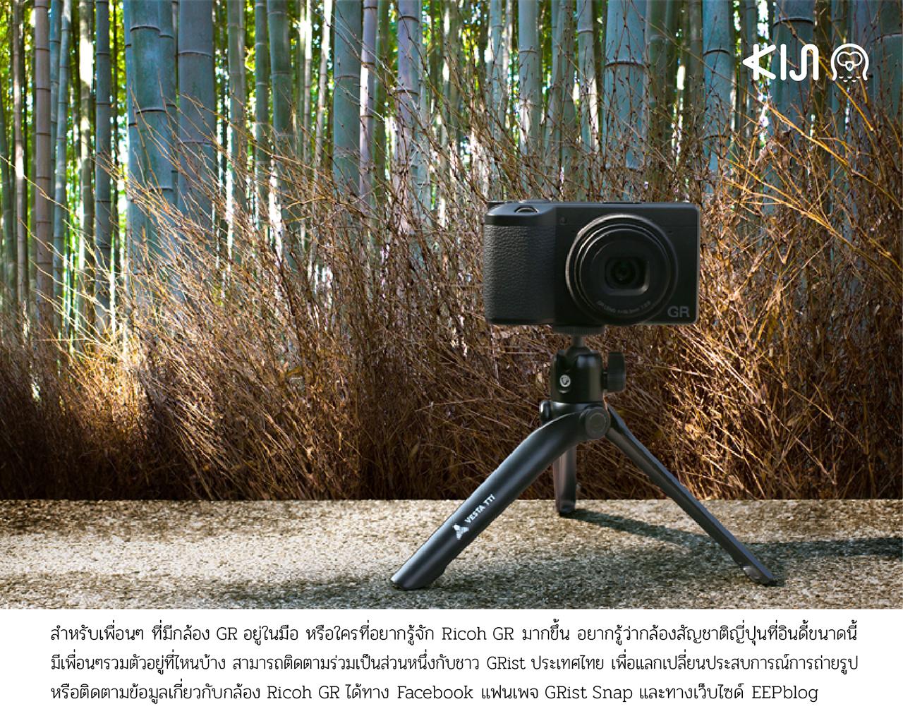 """ออกเดินทางเที่ยว """"อาราชิยาม่า (Arashiyama)"""" กับกล้อง Ricoh GR"""