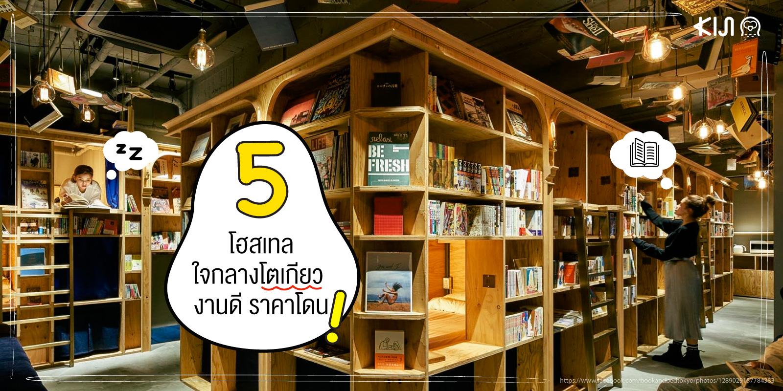 5 โฮสเทล ราคาดี ใน โตเกียว