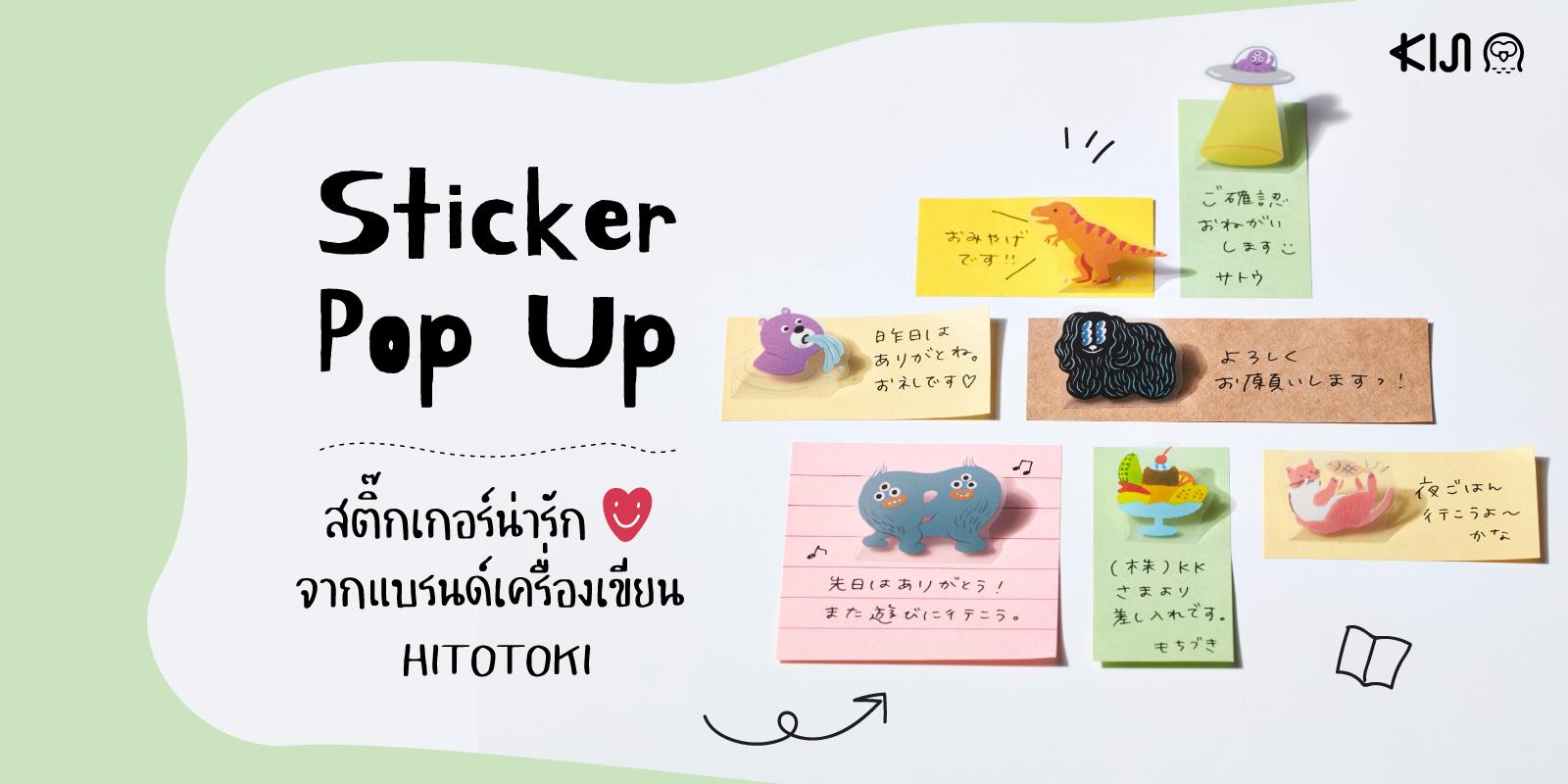 Sticker Pop Up จากแบรนด์เครื่องเขียน HITOTOKI