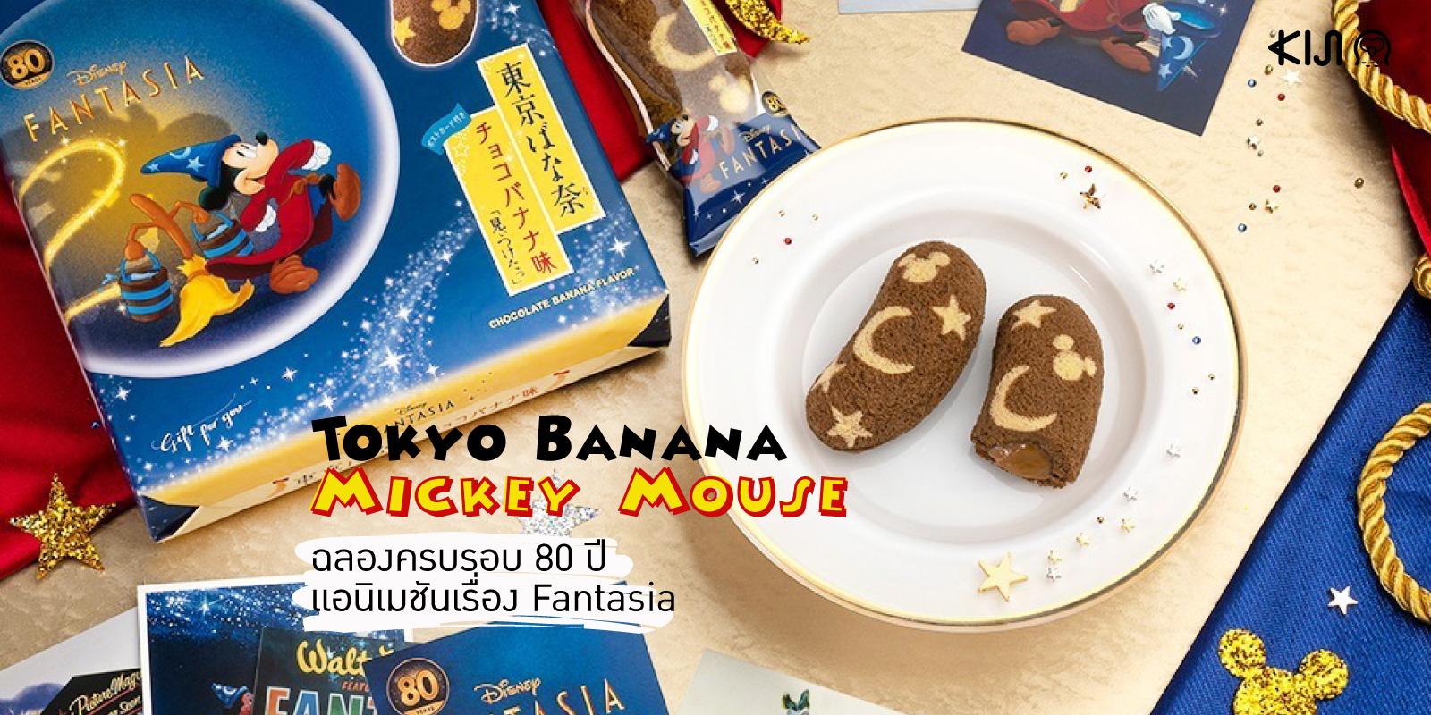 ฉลอง 80 ปีภาพยนตร์แอนิเมชันในดวงใจจากค่ายดิสนีย์ด้วย 'Tokyo Banana Fantasia'