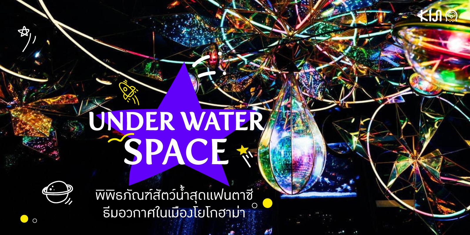 Aquarium Space Travel UNDER WATER SPACE ที่เมืองโยโกฮาม่า จ.คานางาวะ