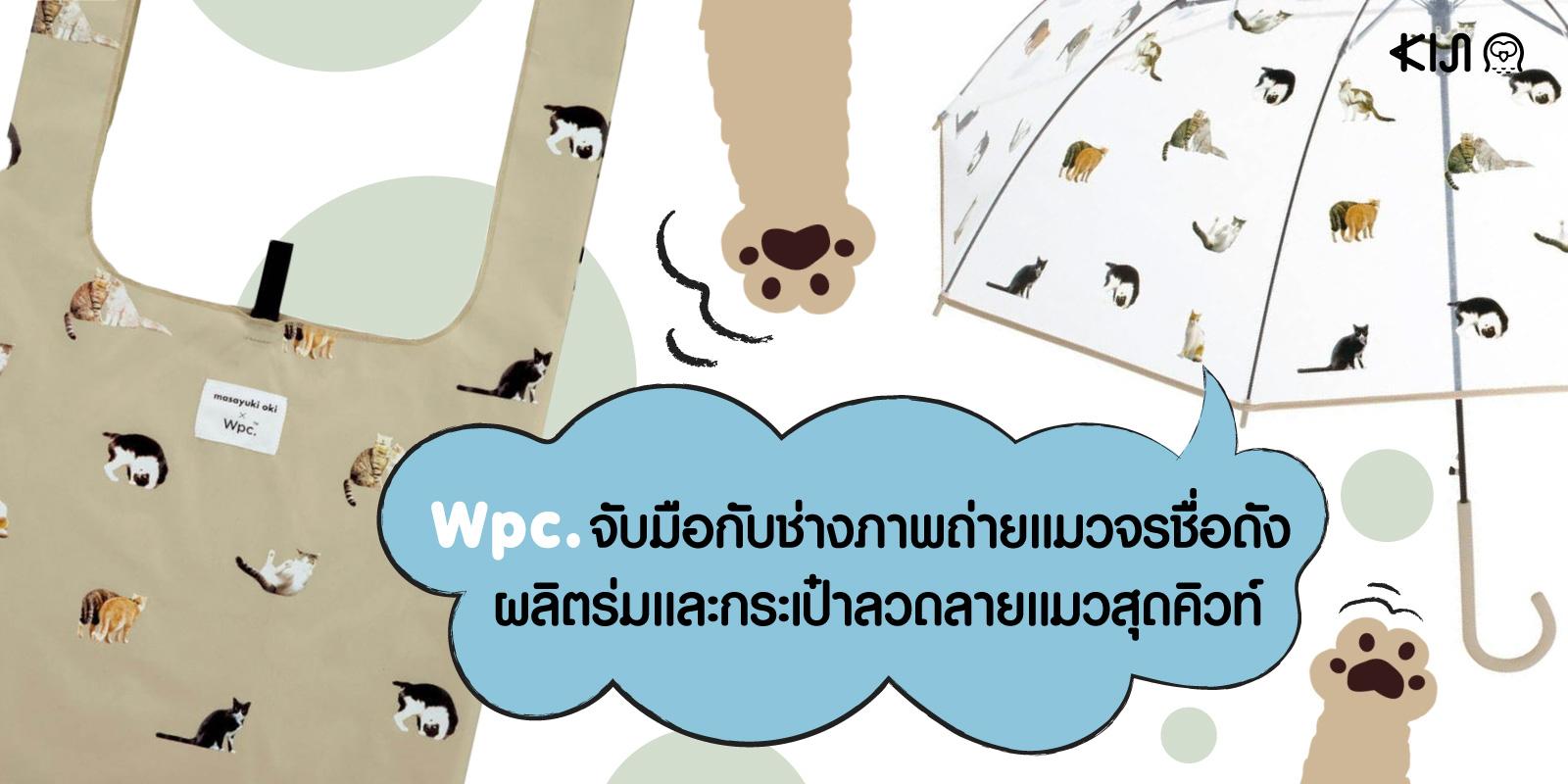 Wpc. จับมือกับช่างภาพถ่ายแมวจรชื่อดังออกแบบ สินค้า ลายแมว สุดคิวท์
