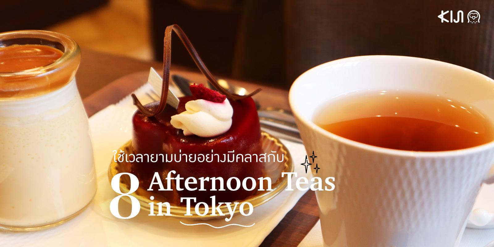 8 Afternoon Teas in Tokyo