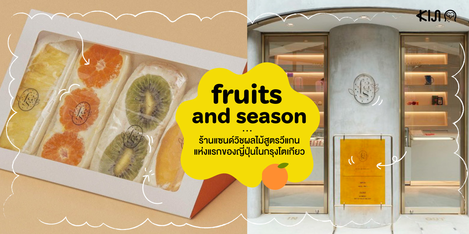 fruits and season แบรนด์แซนวิชผลไม้สุดชิคที่ชาววีแกนก็สามารถกินได้! รับรองคุณภาพความสดใหม่เพราะผลไม้ที่เป็นผลไม้ประจำฤดูกาลไงล่ะ