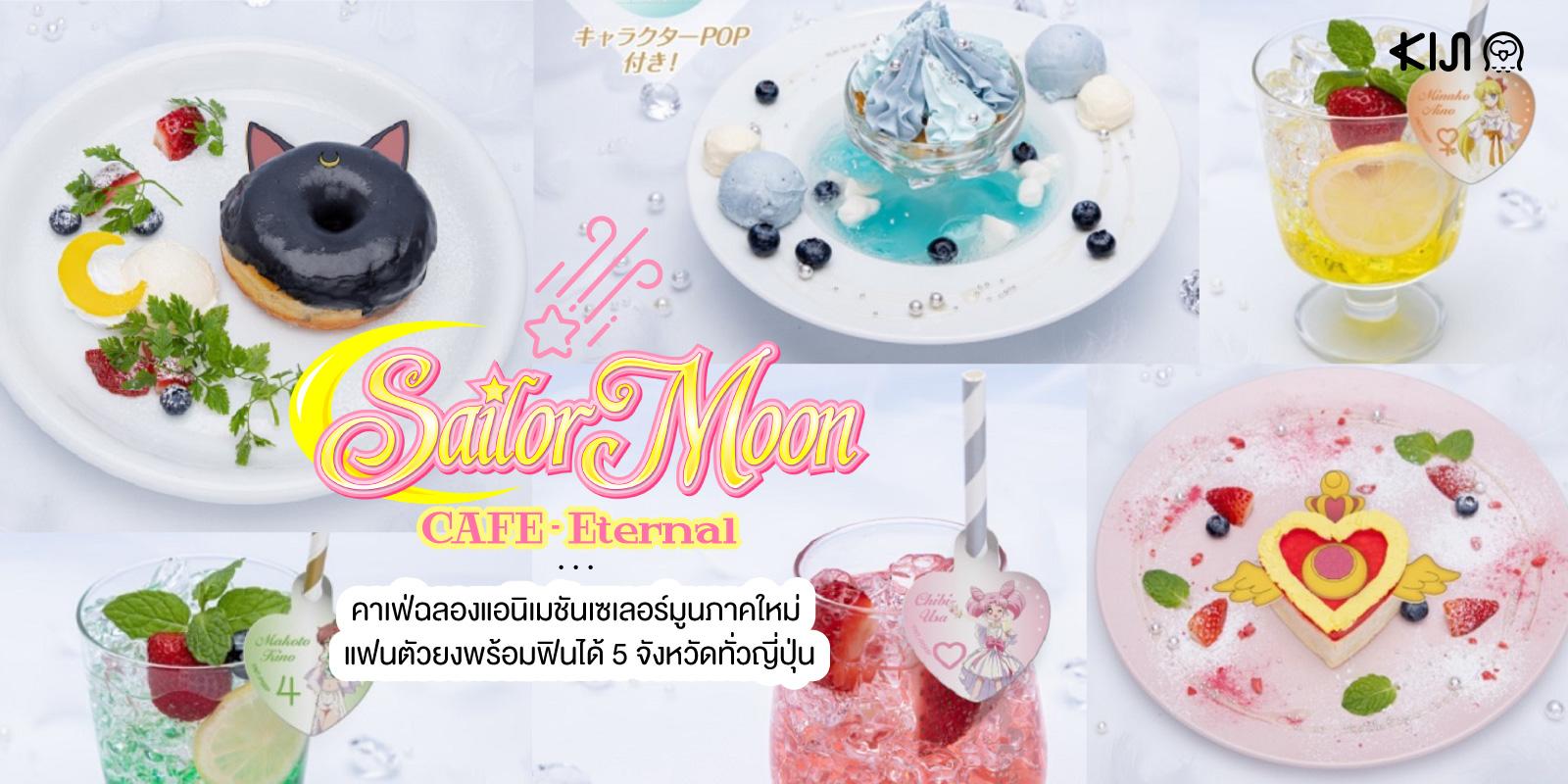 Sailor Moon CAFE คาเฟ่สุดพิเศษฉลองการเปิดตัวภาพยนตร์แอนิเมชัน 'Sailor Moon Eternal'