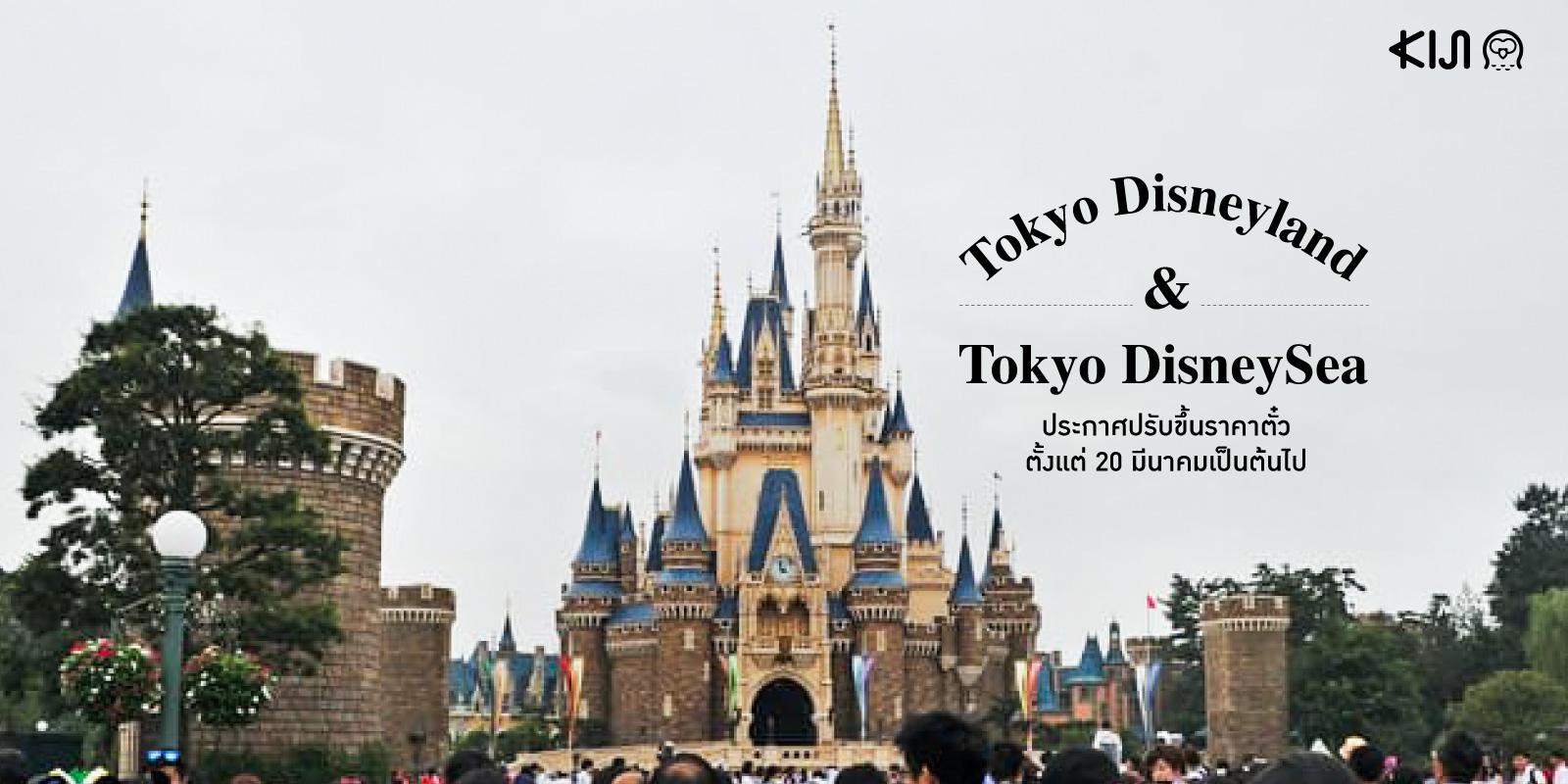 ราคาตั๋วค่าเข้า Tokyo Disneyland จำเป็นต้องถูกปรับขึ้นเพื่อระบายความแออัดของผู้เข้าใช้บริการในวันหยุด
