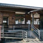Chiwata Station