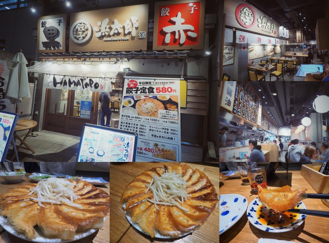 Hamataro Gyoza ร้านเกี๊ยวซ่าของชาวเมือง Hamamatsu