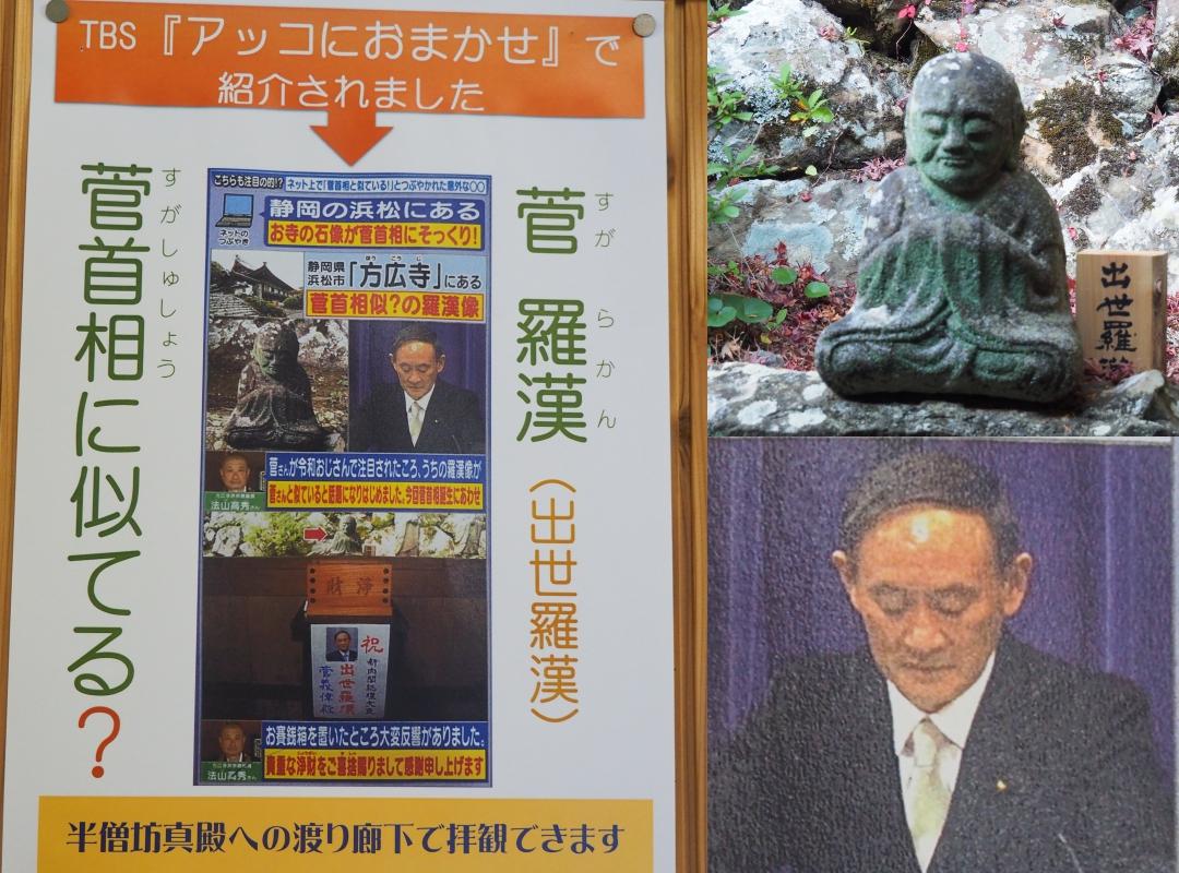 เที่ยว Hamamatsu : ชมไฮไลท์ประจำวัด