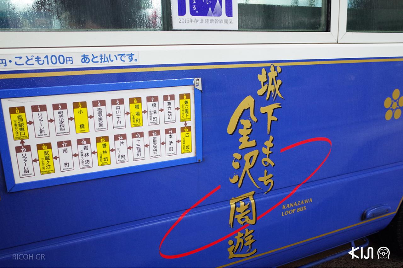 Kanazawa Loop Bus รถเมล์ให้บริการสำหรับนักท่องเที่ยว
