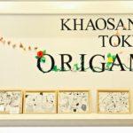 Khaosan Tokyo Origami-artworks-asakusa-tokyo