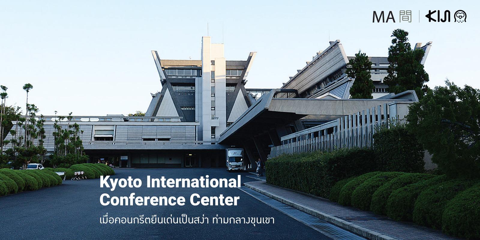 Kyoto International Conference Center ในจ. เกียวโต
