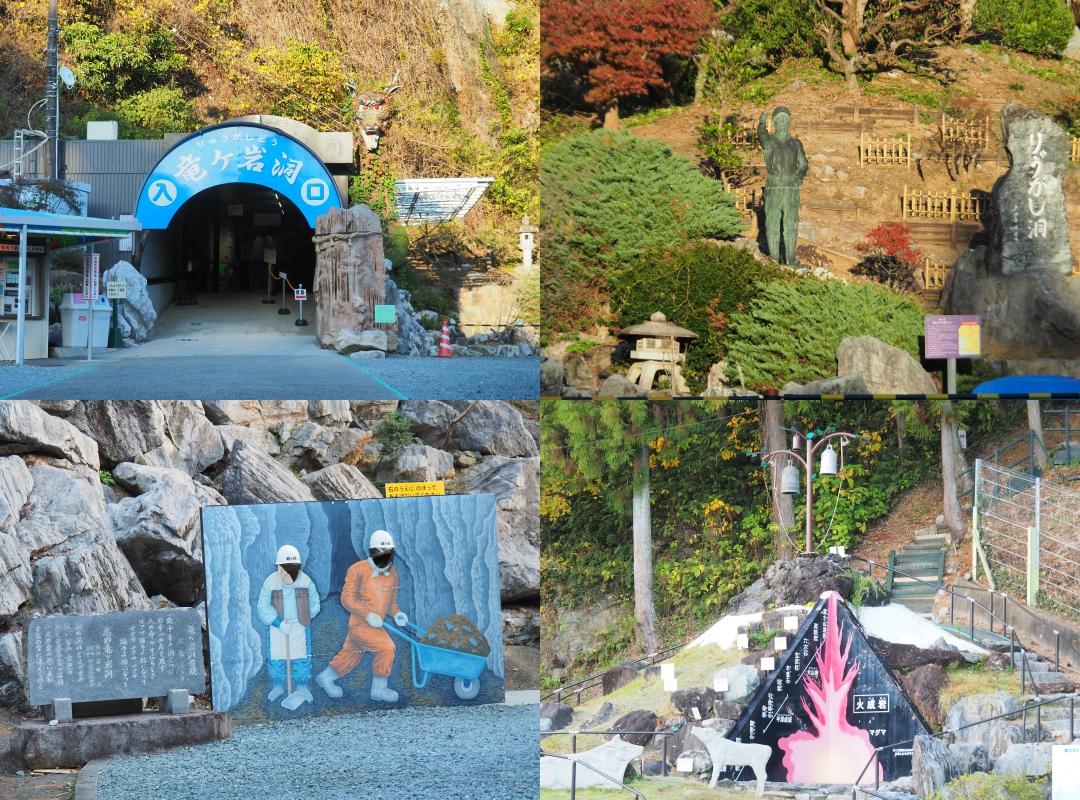 ถ้ำริวกาชิโด (Ryugashido Cavern) ที่เมือง Hamamatsu