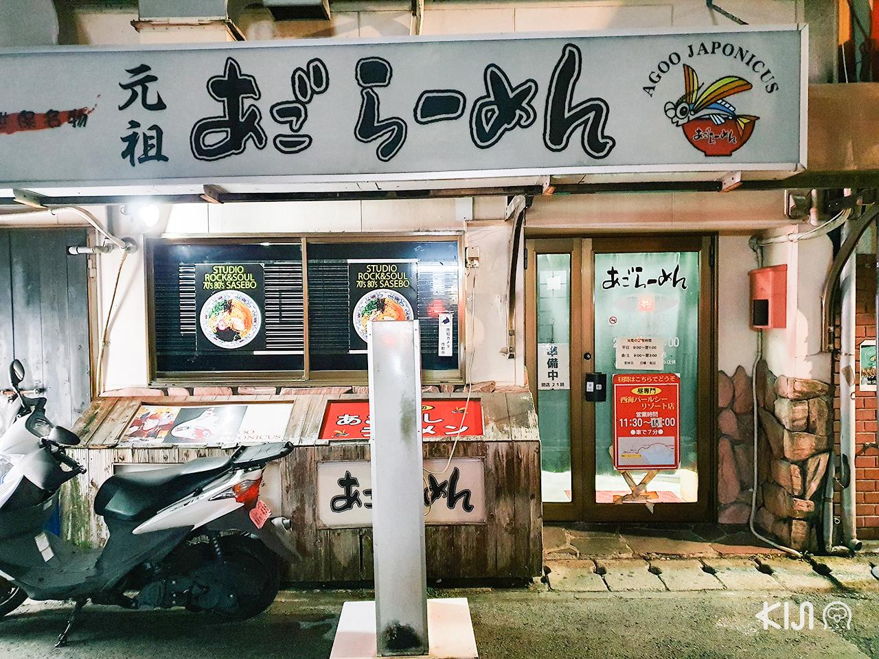 ร้านอาหารในจ.นางาซากิ (Nagasaki) และ ซากะ (Saga) - Agodashi Ramen