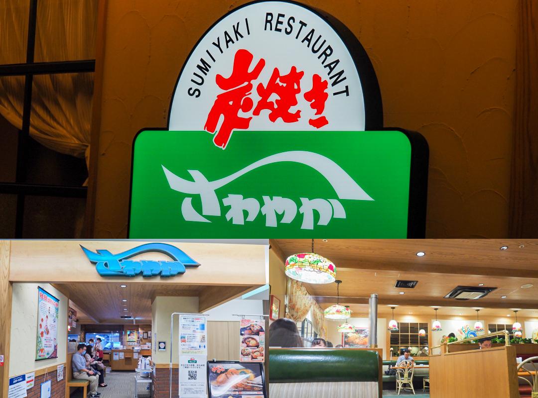 Sawayaka ร้านอาหารที่คนท้องถิ่นห้ามพลาดใน Hamamatsu