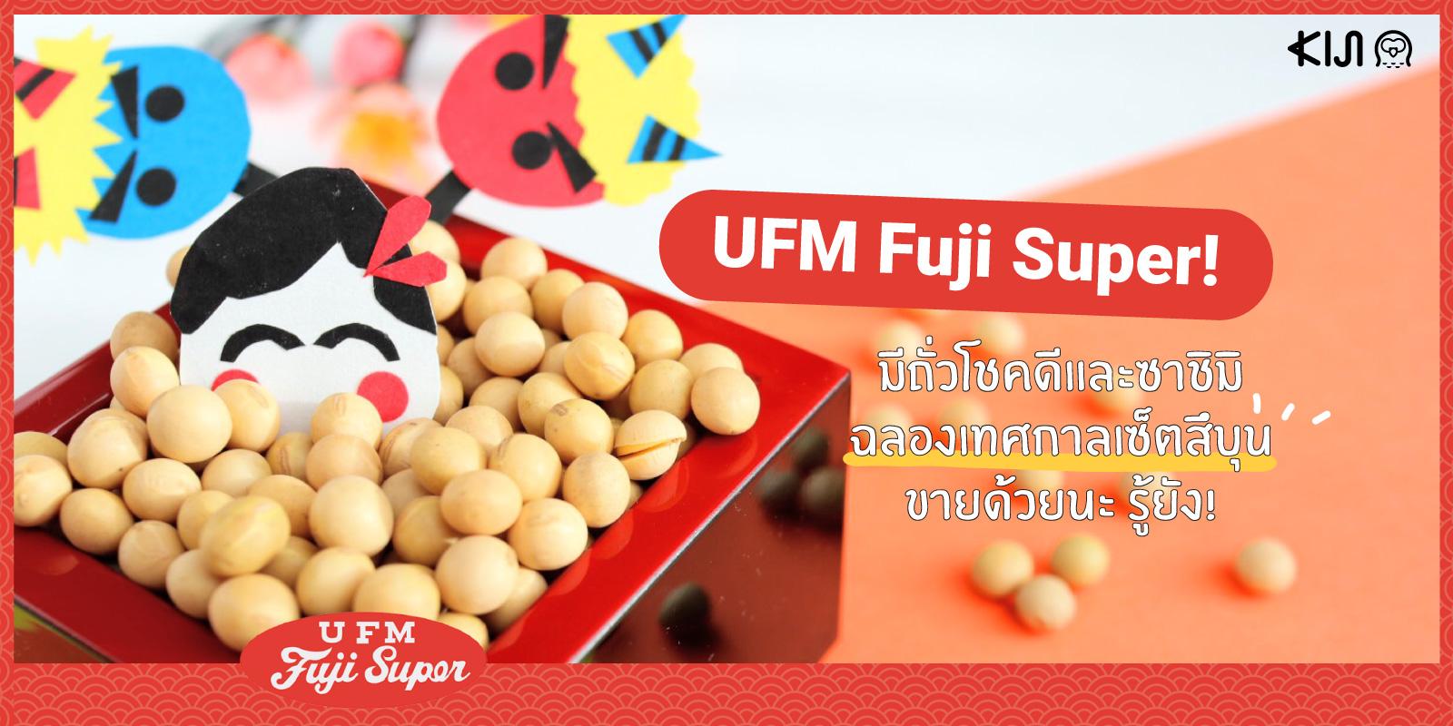 UFM Fuji Super เทศกาลเซ็ตสึบุน (節分)