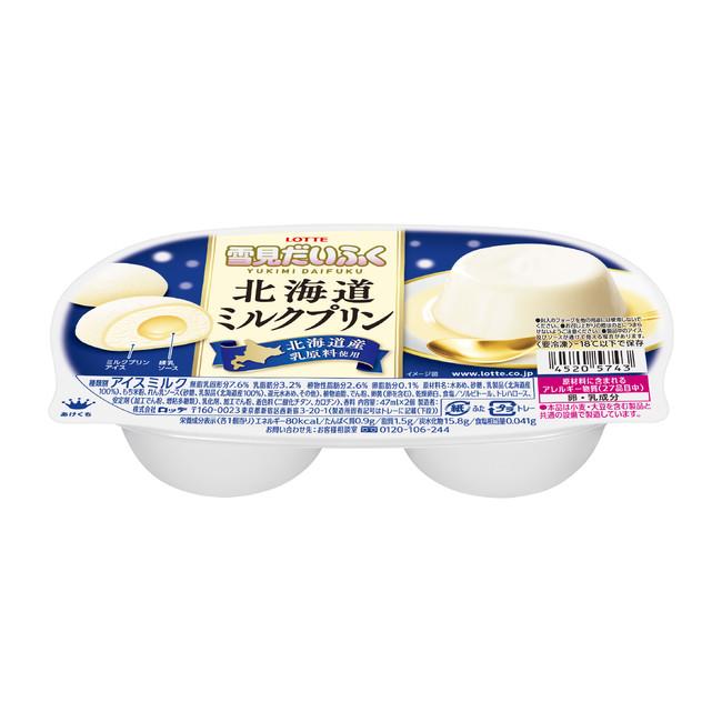 Yukimi Daifuku 'Hokkaido Milk Pudding'