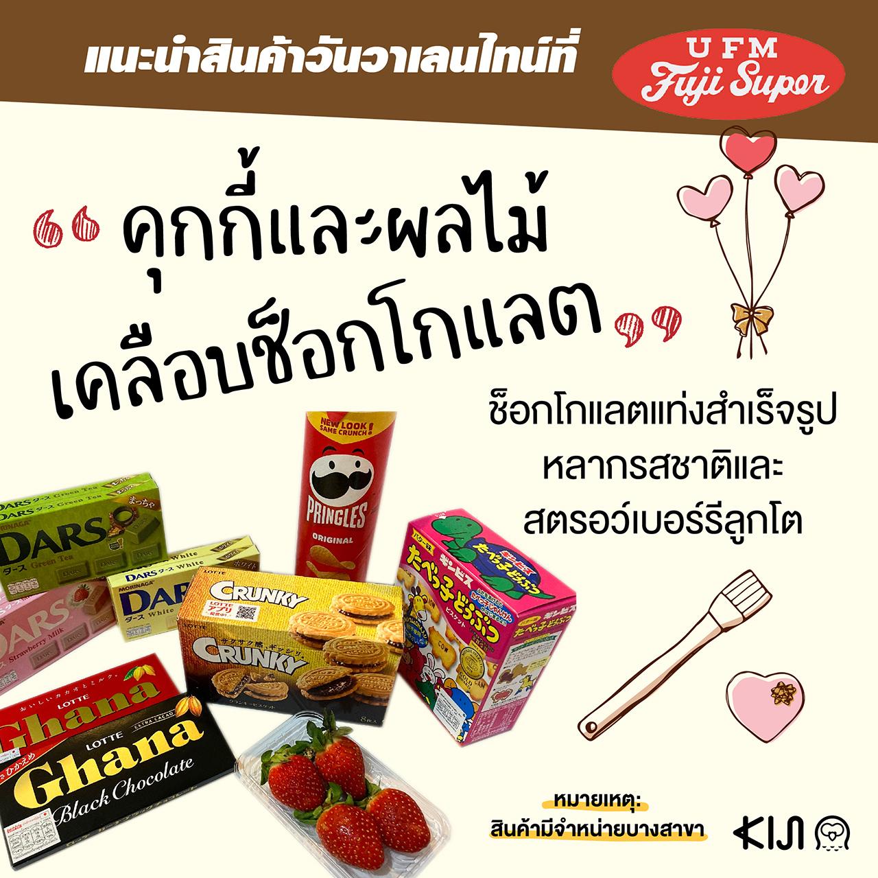 วันวาเลนไทน์ ญี่ปุ่น และ สินค้าวันวาเลนไทน์ที่ UFM Fuji Super - คุกกี้และผลไม้เคลือบช็อกโกแลต