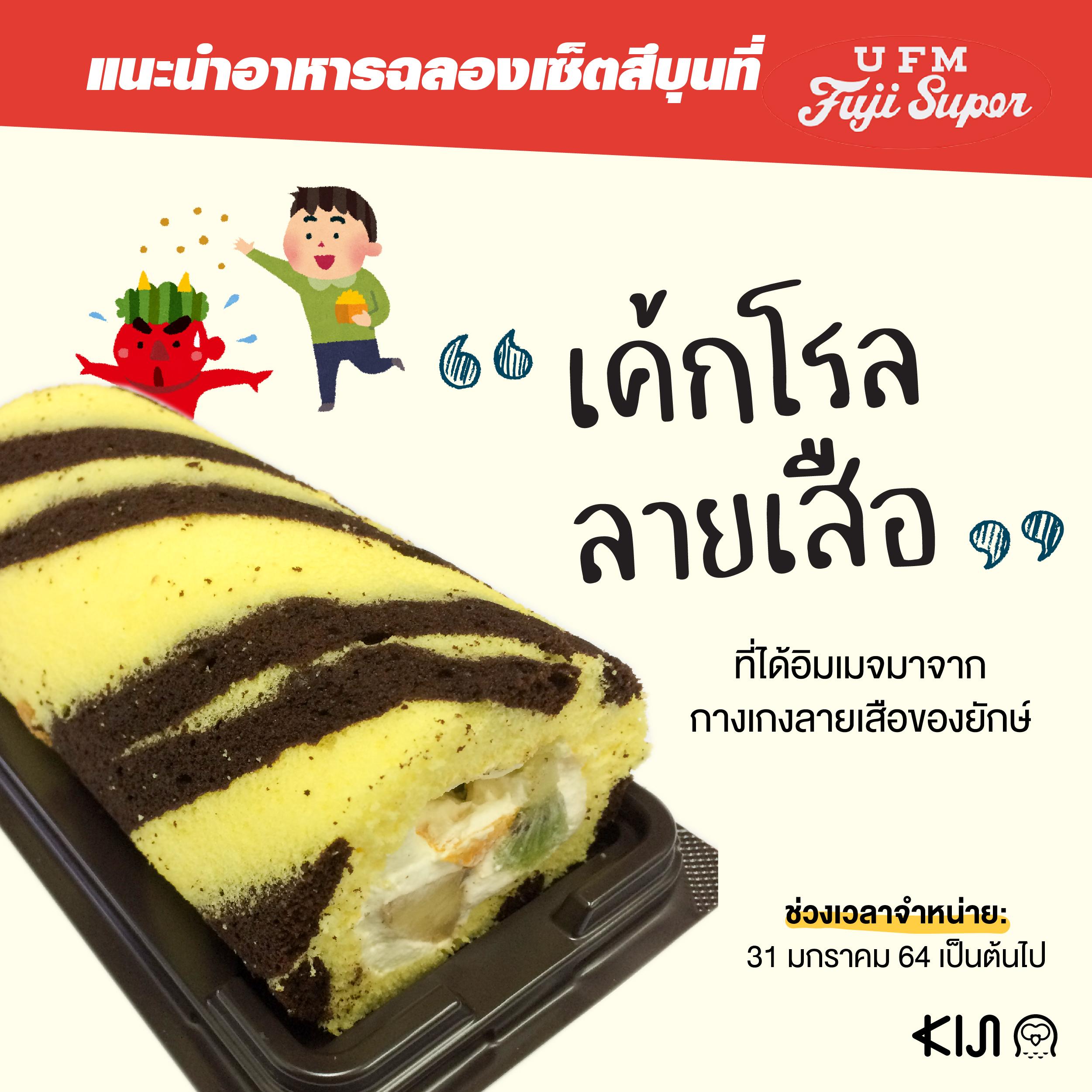 อาหารฉลอง เทศกาลเซ็ตสึบุน : เค้กโรลลายเสือ จำหน่ายที่ UFM Fuji Super