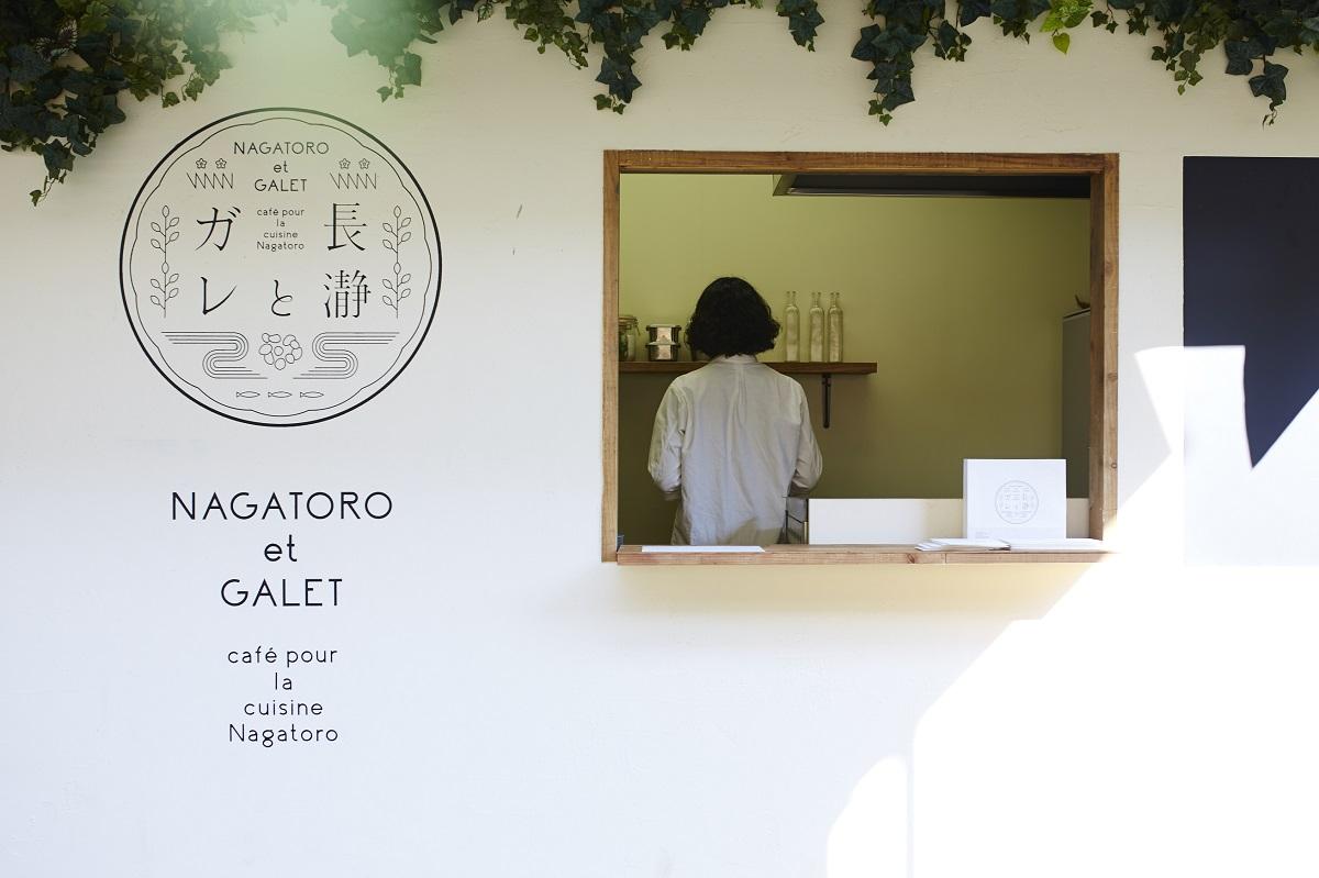 ร้านอาหารและแหล่งช็อปปิ้งที่ย่านอิวาดาทามิ (Iwadatami) จ.ไซตามะ - NAGATORO et GALET
