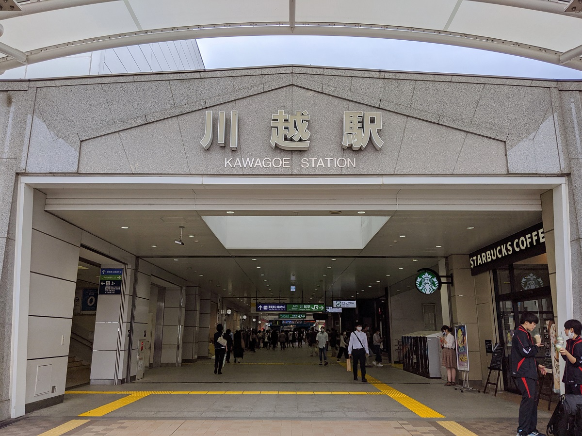 สถานีรถไฟคาวาโกเอะ (Kawakoe Station)
