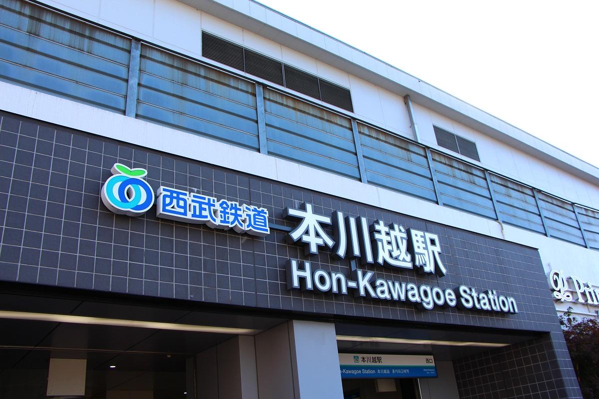 สถานีรถไฟฮอนคาวาโกเอะ (Hon-Kawagoe)