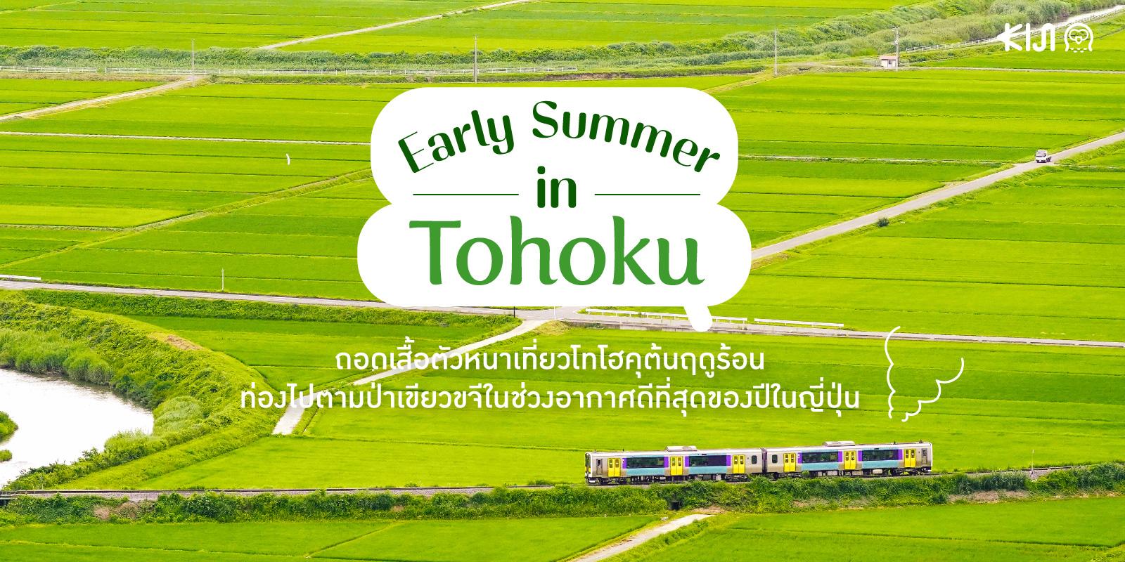 เที่ยวภูมิภาค โทโฮคุ ฤดูร้อน ด้วย JR East Pass Tohoku Area