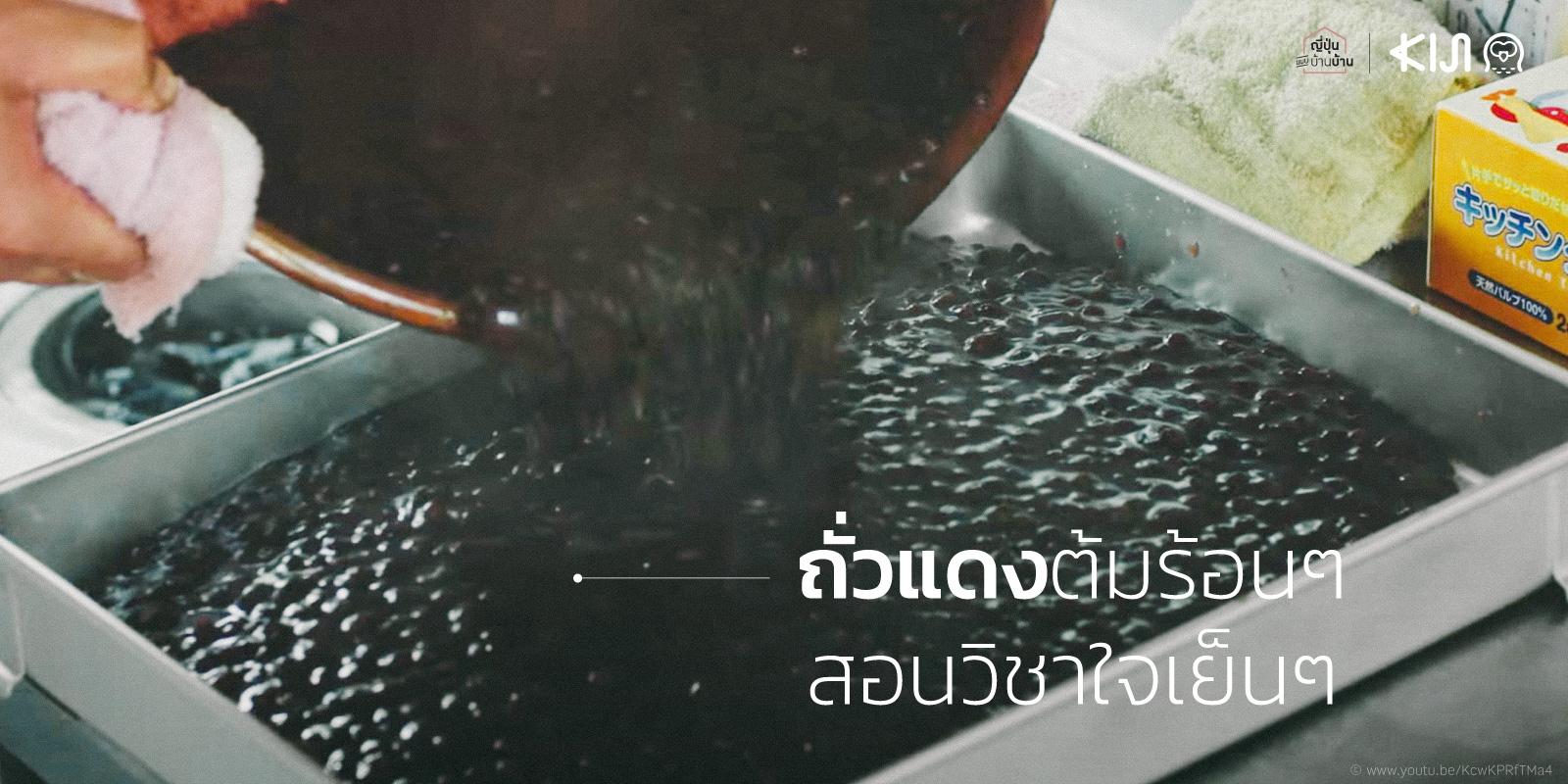 เรียนรู้วิธีทำ ถั่วแดงต้ม ร้อนๆ แสนอร่อย