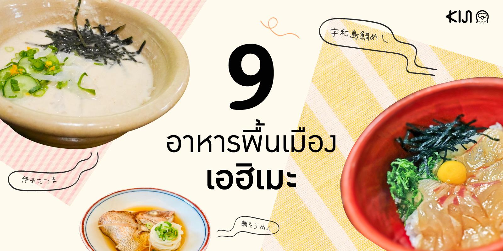 อาหารพื้นเมือง เอฮิเมะ (Ehime Food)