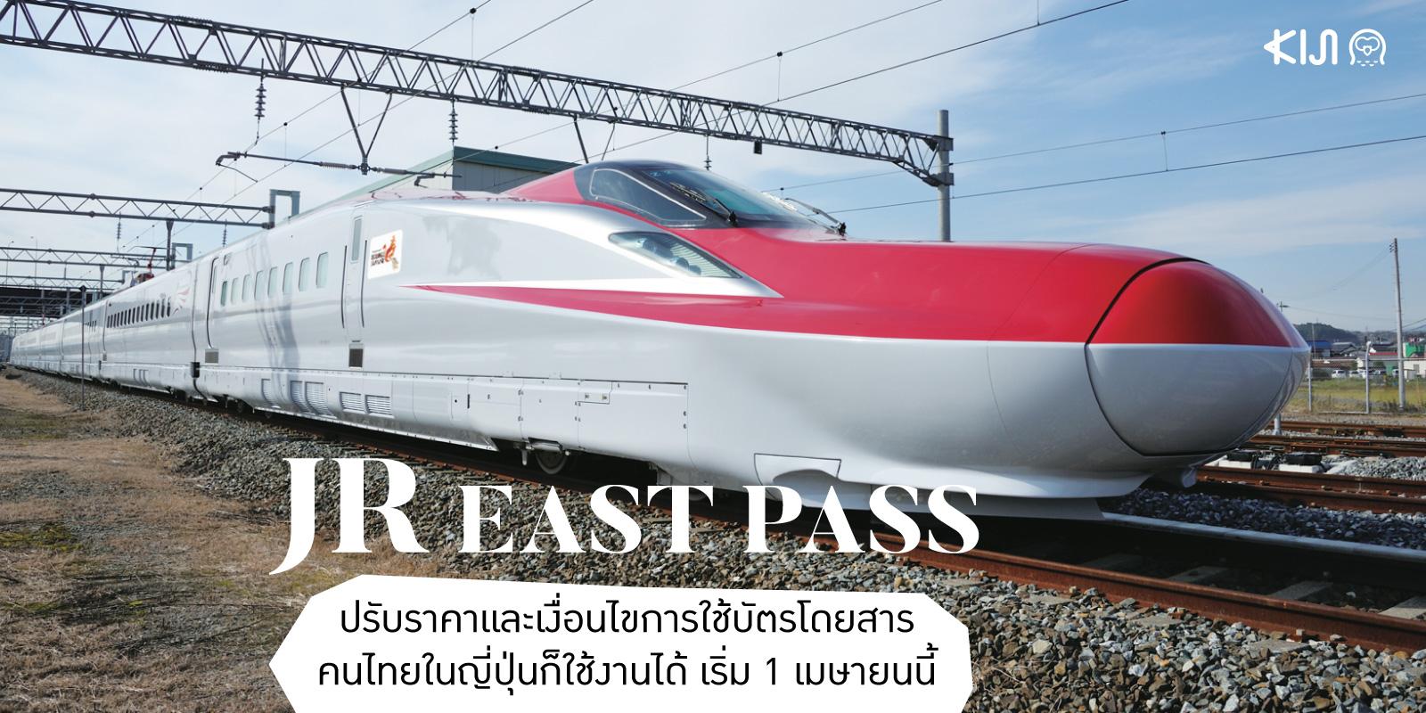 การปรับ ราคา ของ JR EAST PASS ที่จะมีผลใช้ในวันที่ 1 เมษายน 2021 นี้เป็นต้นไป