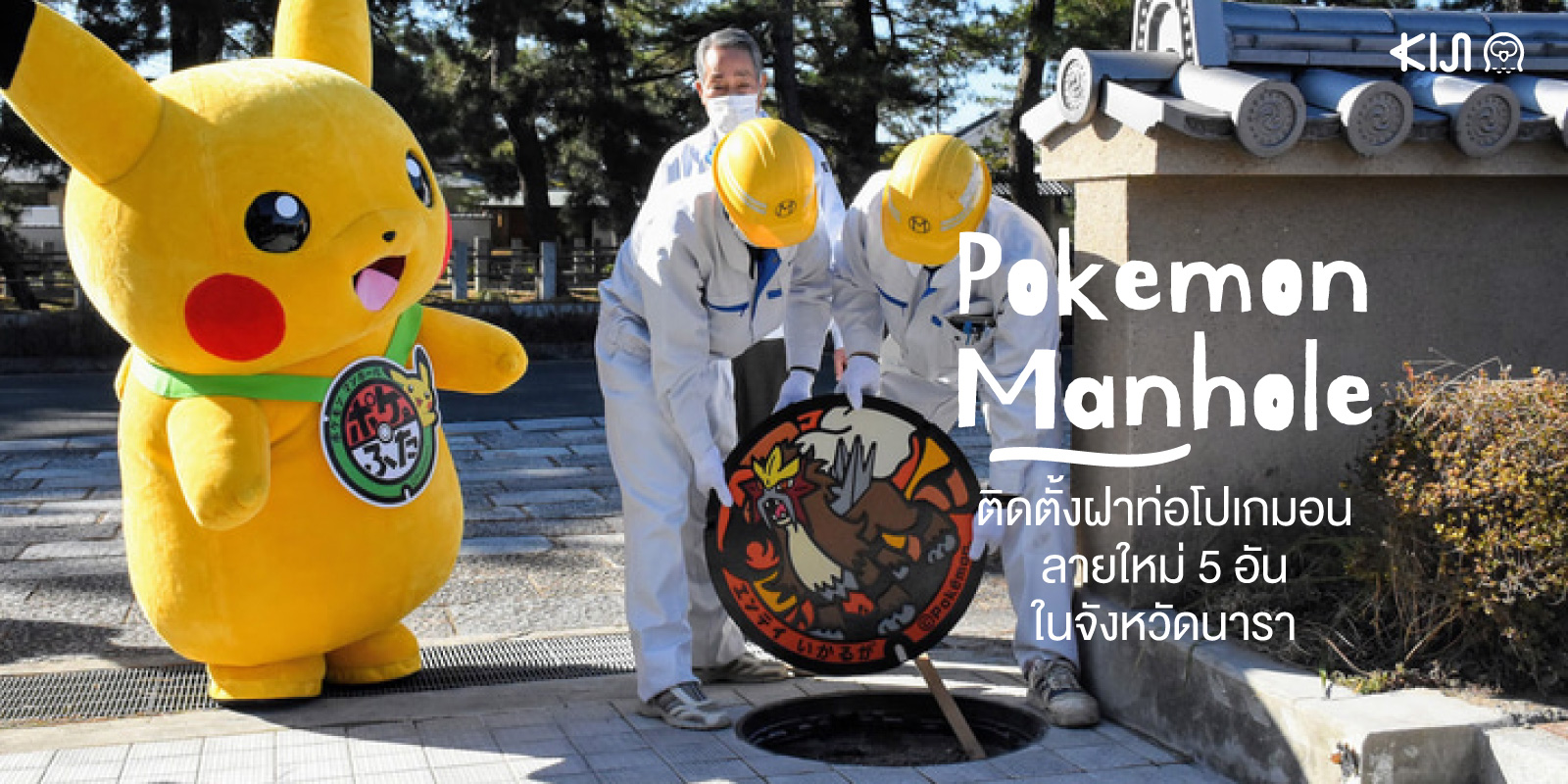 Pokemon Manhole เมืองอิคารุกะ จ.นารา