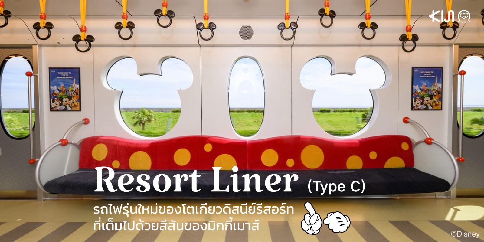 พาไปดู Resort Liner (Type C) รถไฟโมโนเรลรุ่นใหม่ของ Tokyo Disney Resort
