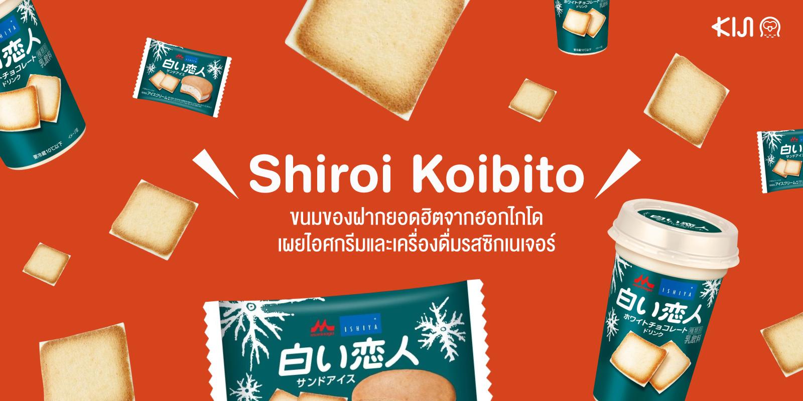 เมื่อแบรนด์ Shiroi Koibito ร่วมจับมือกับ Morinaga จึงกลายมาเป็นสินค้าสุดลิมิเต็ดที่พลาดไม่ได้