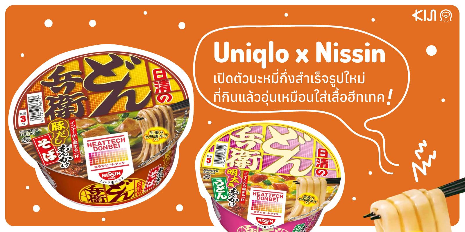 เปิดตัวบะหมี่กึ่งสำเร็จรูปใหม่จาก Uniqlo และ Nissin