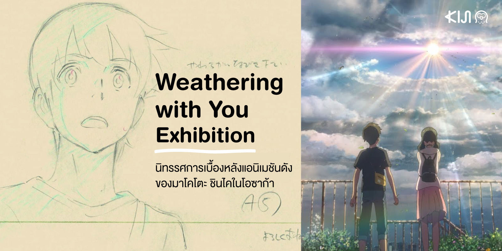 Weathering with You Exhibition จังหวัดโอซาก้า