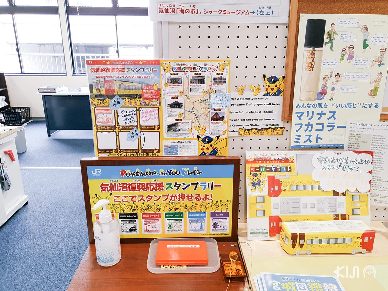 อย่าลืมมายังจุด Stamp Rally ของ Pokemon ภายใน Pier 7 ด้วยนะ