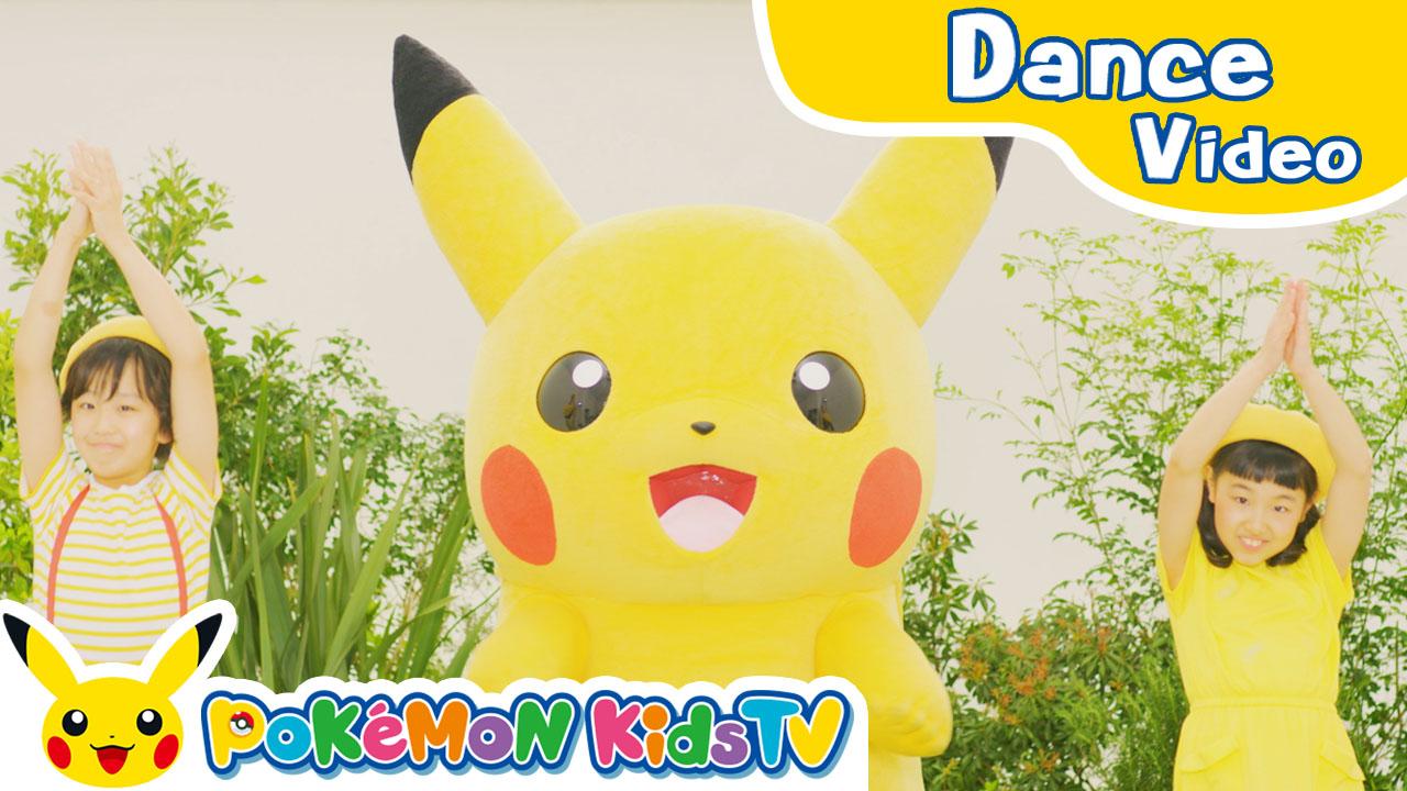 เต้นสนุกๆ ไปกับเหล่าโปเกมอนที่ช่อง Pokémon Kids TV